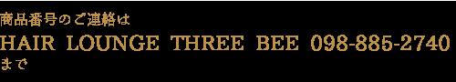 HAIR LOUNGE THREE BEE 098-885-2740