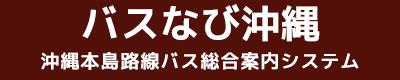 バスなび沖縄